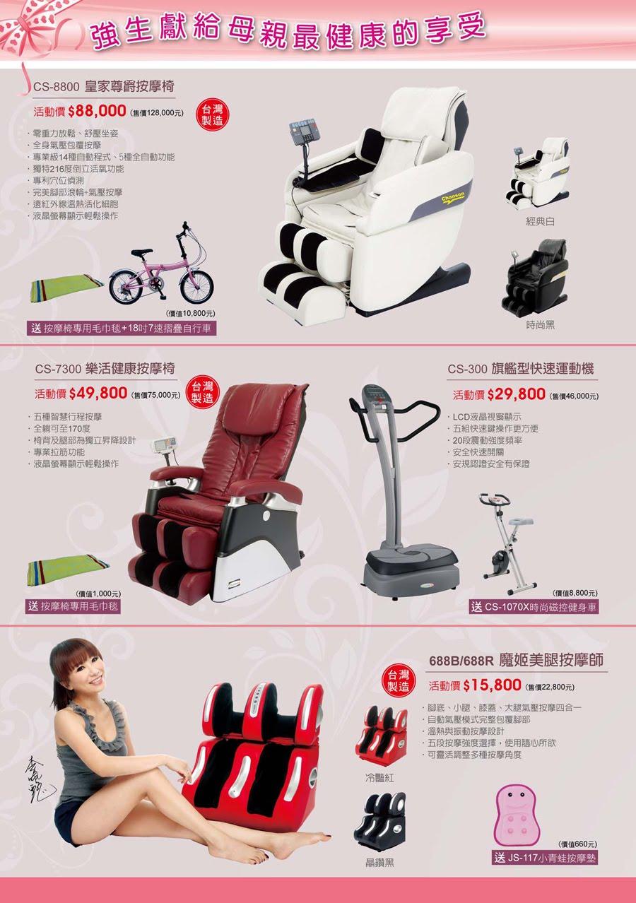 愛媽咪 送健康 2012強生母親節專案 按摩椅系列