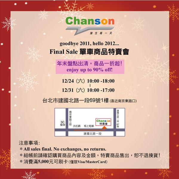 Chanson 強生單車商品特賣會