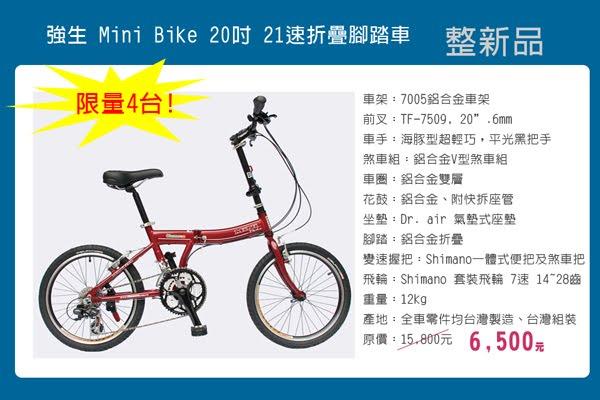 強生Mini Bike整新品特賣