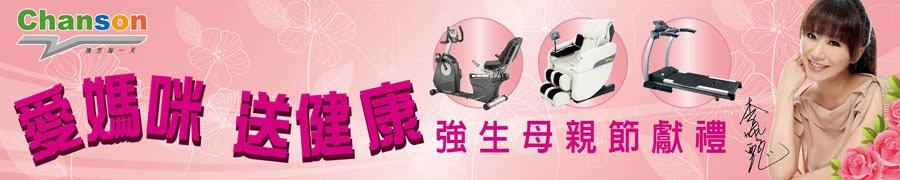 愛媽咪 送健康 2012強生母親節專案 Banner
