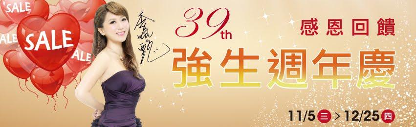 強生39 - 感恩回饋 歡樂慶周年