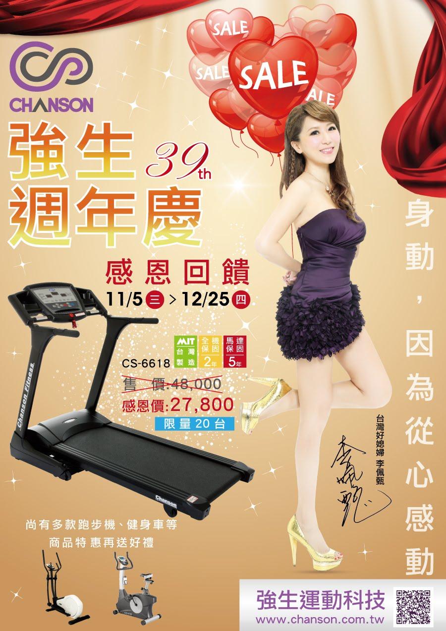 2014強生周年慶 海報